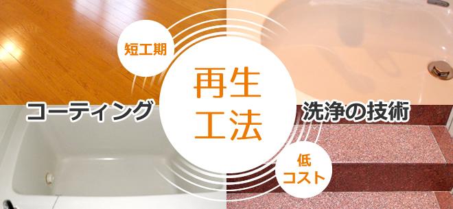 再生工法・コーティング・洗浄技術