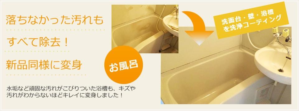 お風呂・洗面台・壁・浴槽を洗浄コーティング