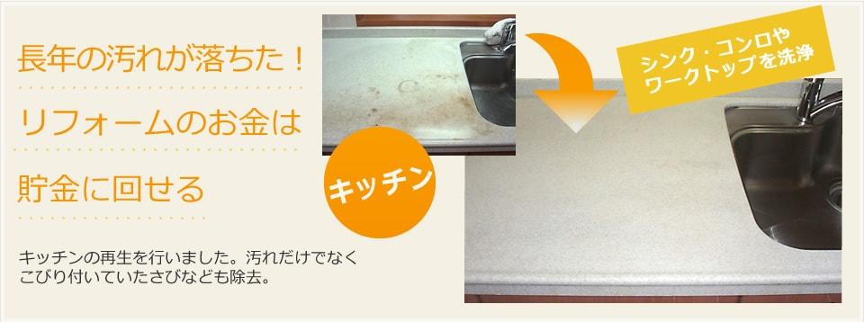 キッチン・シンク・コンロやワークトップを洗浄