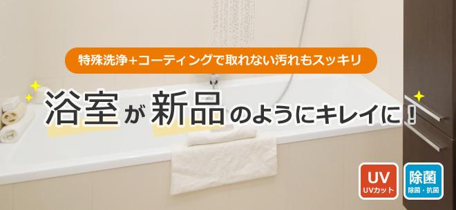 特殊洗浄+コーティングで取れない汚れもスッキリ 浴室が新品のようにキレイに!
