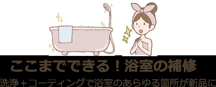 ここまでできる!浴室の補修 洗浄+コーティングで浴室のあらゆる箇所が新品に