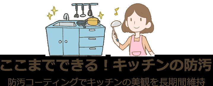 ここまでできる!キッチンの防汚 防汚コーティングでキッチンの美観を長期間維持