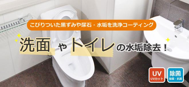 こびりついた黒ずみや尿石・水垢を洗浄コーティング 洗面やトイレの水垢除去!