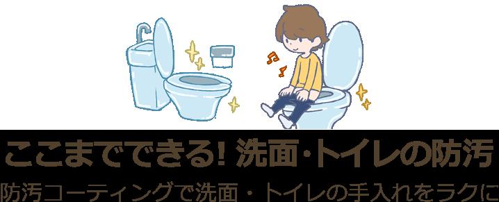 ここまでできる!洗面・トイレの防汚 防汚コーティングで洗面・トイレの手入れをラクに