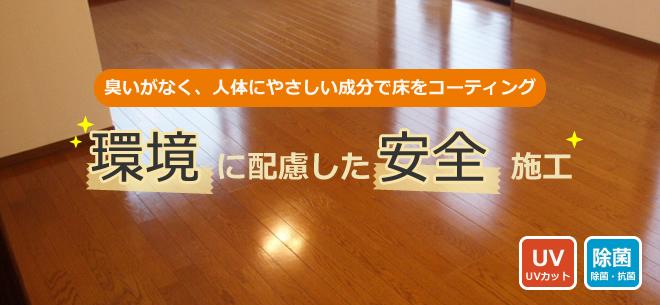 臭いがなく、人体にやさしい成分で床をコーティング 環境に配慮した安全施工